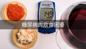 糖尿病的飲食兩難