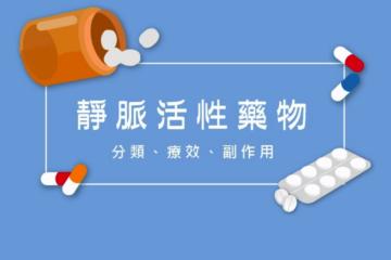 靜脈活性藥物