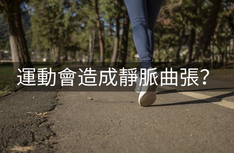 運動會造成靜脈曲張?